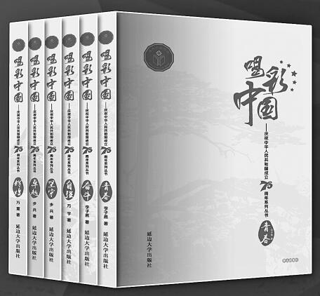 """""""喝彩中国""""系列丛书:记录奋斗者为祖国70年喝彩"""