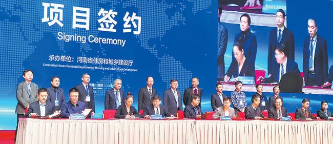 河南省百城建设提质工程投融资洽谈会举行
