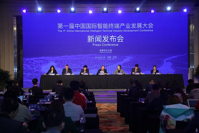 首届中国国际智能终端产业发展大会5月举行