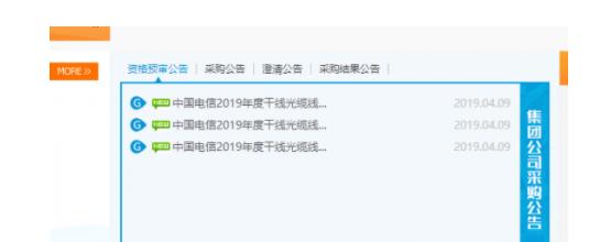 中国电信启动光纤集采  5G建设潮产业细分机遇浮现