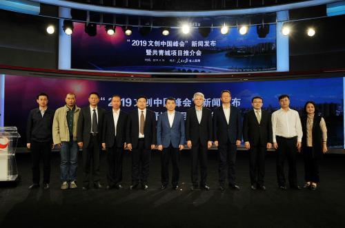 """""""2019文创中国峰会""""将举行 为文创产业贡献力量"""