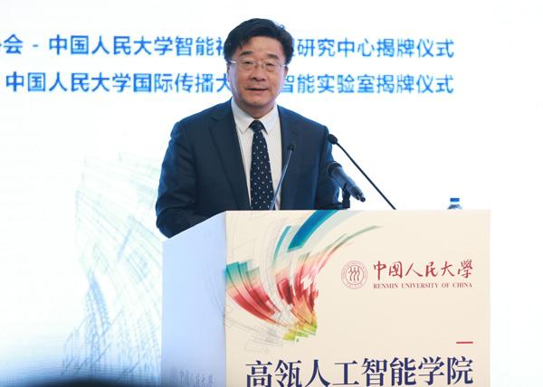 中国人民大学人工智能学院成立 促进学科综合发展