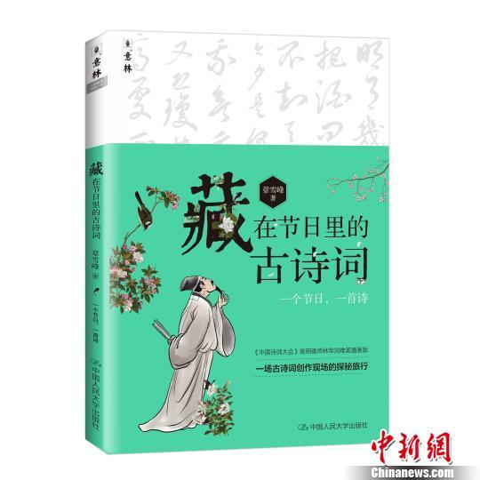 《藏在节日里的古诗词》为今人找回传统节日的中国记忆