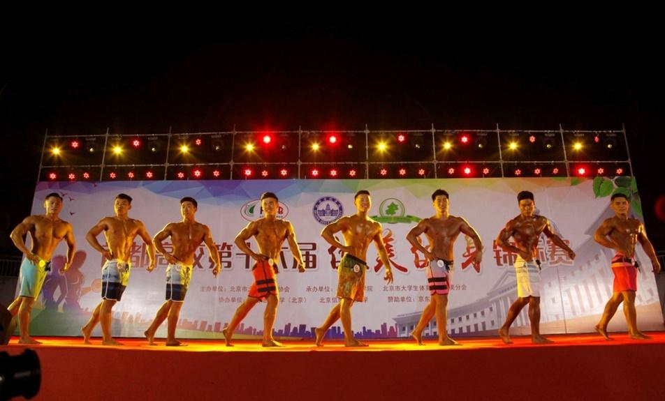 37所健美代表队齐聚一堂 首都高校健美健体锦标赛在京举办