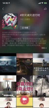应急管理部、中国气象局在抖音普及防灾减灾知识,3天播?#29260;?亿