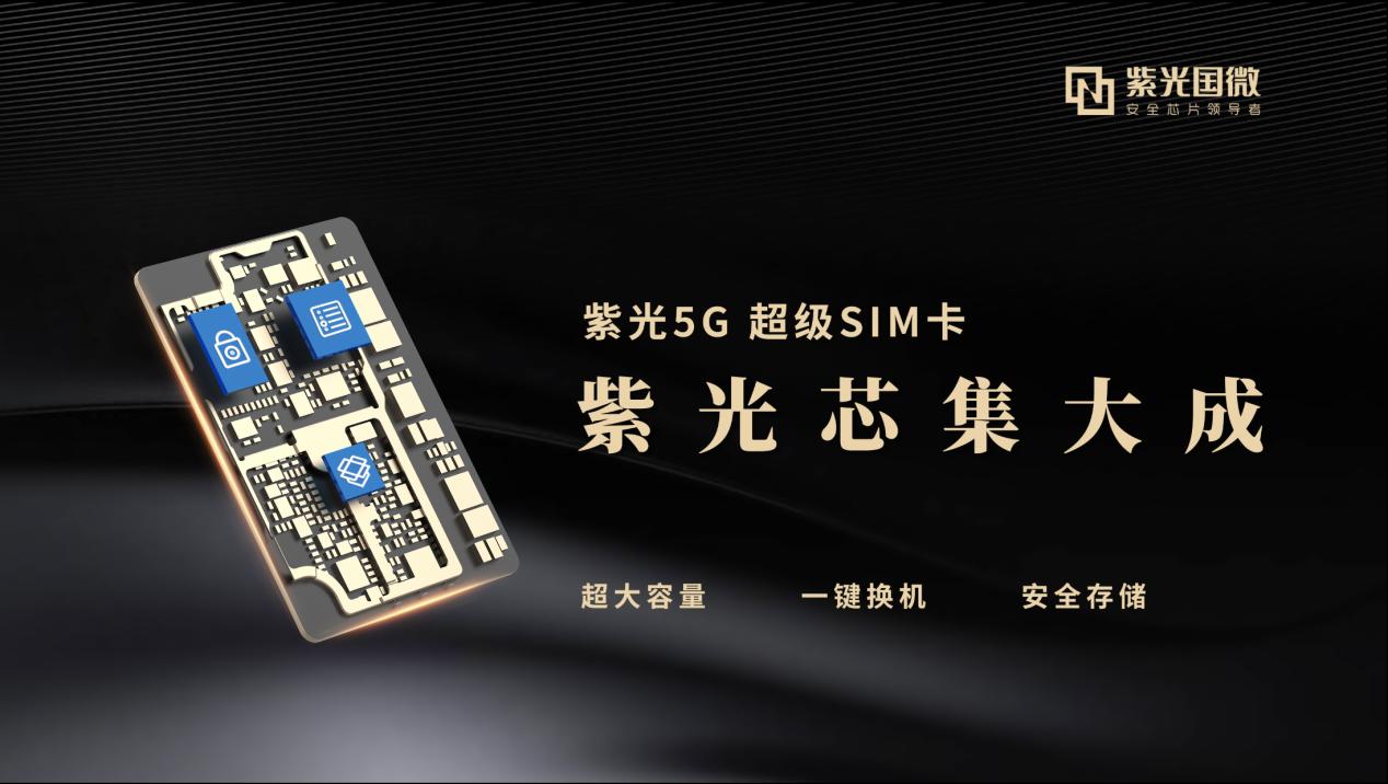 """中國聯通攜手紫光集團開啟5G""""大""""時代"""