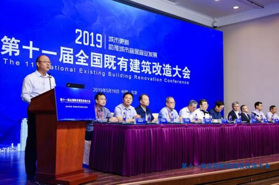 第十一屆全國既有建筑改造大會在京召開