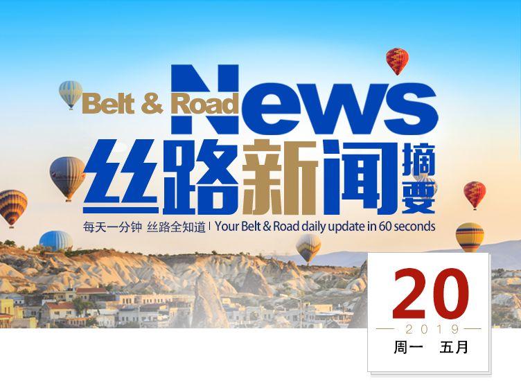 【絲路新聞摘要】2019年5月20日:中巴經濟走廊最大交通設施項目有望下月竣工