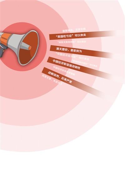 中美經貿摩擦,《人民日報》這些聲音要認真聽