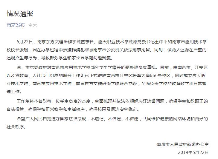 南京應用技術學校校長張璟等兩人在辦學過程中涉嫌詐騙被刑拘