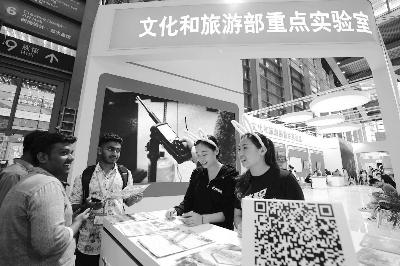 文化和旅游部重點實驗室:集中展示文旅融合最新科技成果