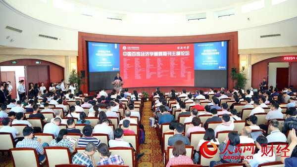 中国百家经济学重要期刊主编论坛在北京大学举行