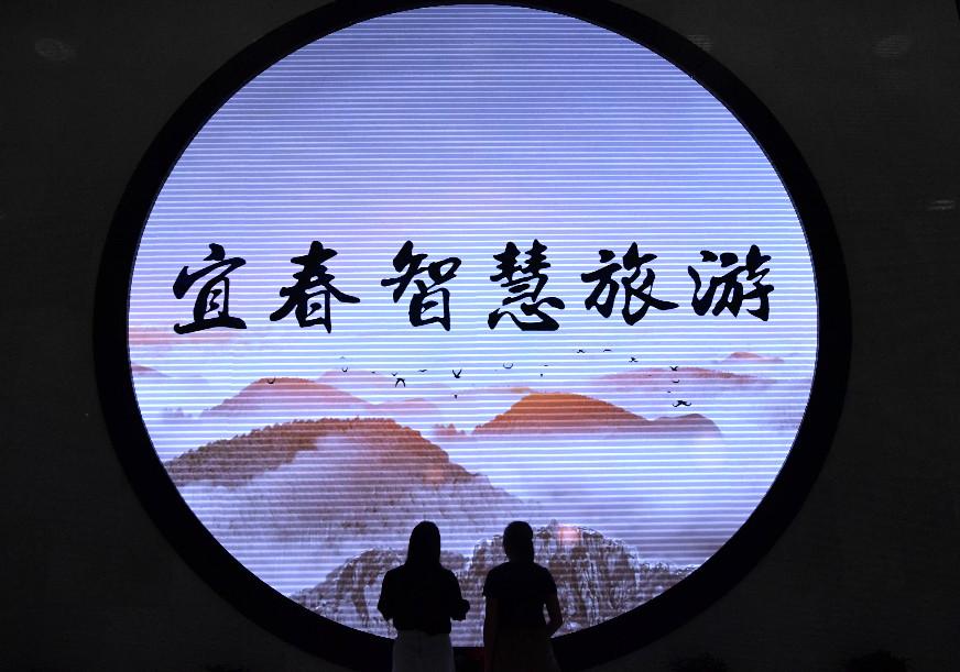 江西省旅游產業發展大會在宜春舉行