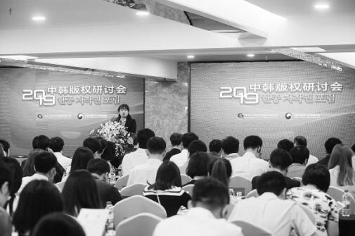 2019中韩版权研讨会举行 网络成版权保护主战场
