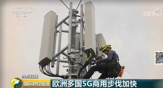 采用華為設備的商用5G服務在西班牙15個城市投入運營