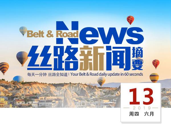 【丝路新闻摘要】2019年6月13日:韩英拟签署双边自贸协定