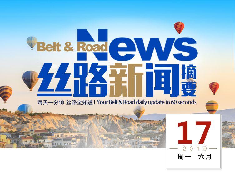 【絲路新聞摘要】2019年6月17日:中國將于年內取消外資準入負面清單外限制