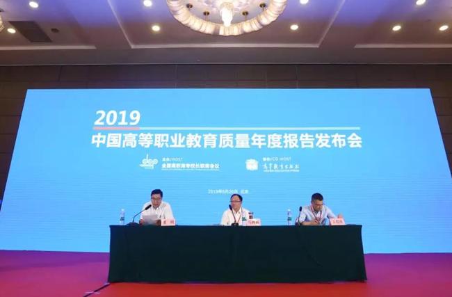 2019中国高等职业教育质量年度报告发布