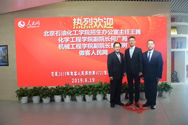 北京石油化工学院:计划招生1610人 新增五大专业