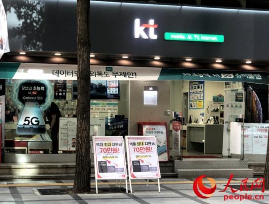 """【网连世界】5G商用""""发令枪""""响 领跑国开局如何?"""
