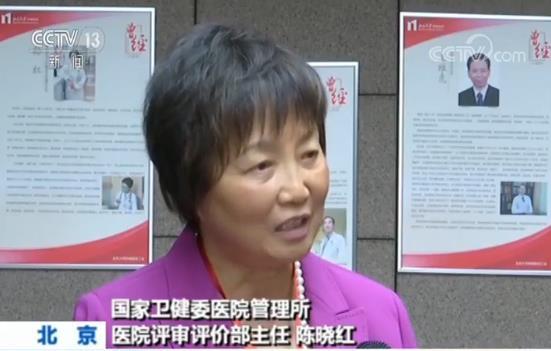 国家卫健委:231家医院开展肿瘤多学科诊疗试点