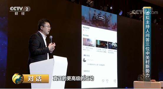 爱奇艺龚宇做客央视《对话》谈创新:AI+娱乐驱动发展 让用户的快乐简单化