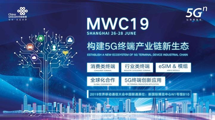 深化5G产业合作 中国联通与海信描绘智能生态应用场景