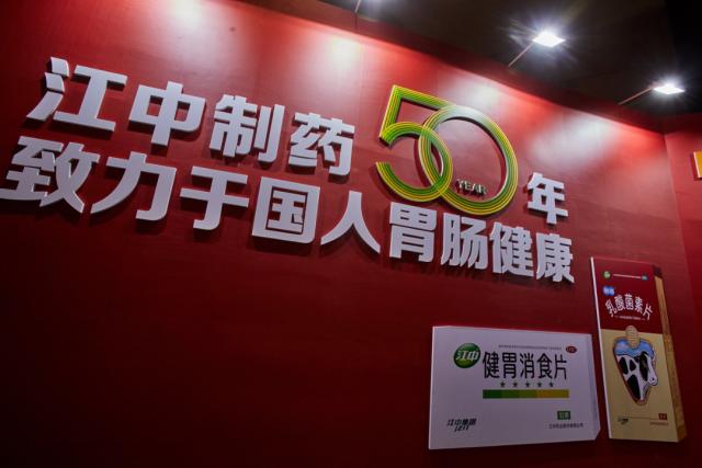 """江中連續16年蟬聯""""中國500最具價值品牌榜""""榜單"""