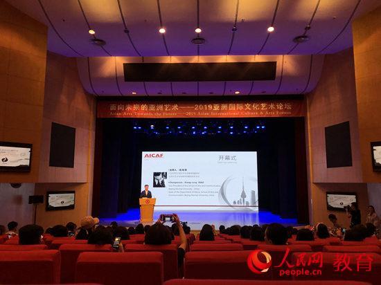中外艺术院校专家学者齐聚北京 共话面向未来的亚洲艺术