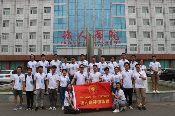 """中国石油大学(北京)""""铁人精神训练营"""" 培训活动举行"""
