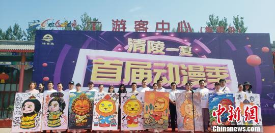 """世界文化遗产河北清西陵景区上演""""动漫季?#20445;?#22270;)"""