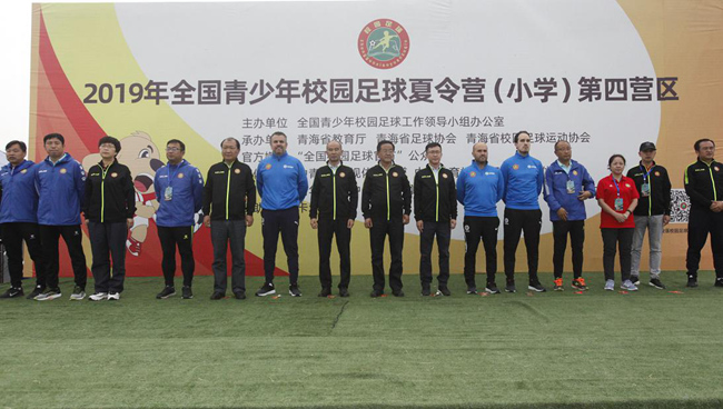 2019年全国青少年校园足球夏令营启动
