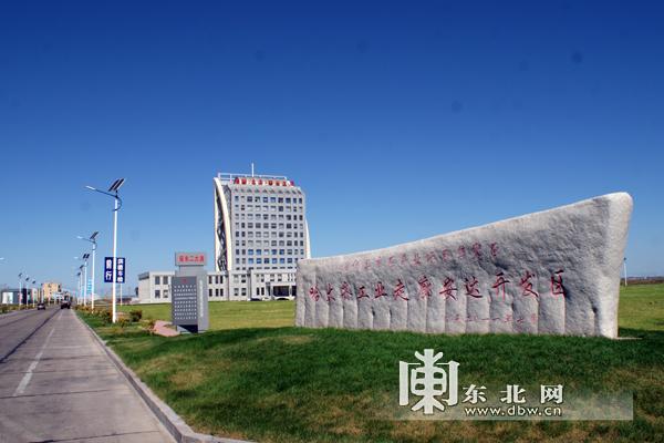 """安达经济开发区:黑龙江省""""油头化尾""""项目承接区"""