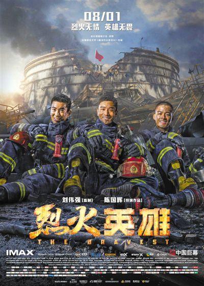 《烈火英雄》點映收獲高分 主創呼吁觀眾提高消防意識