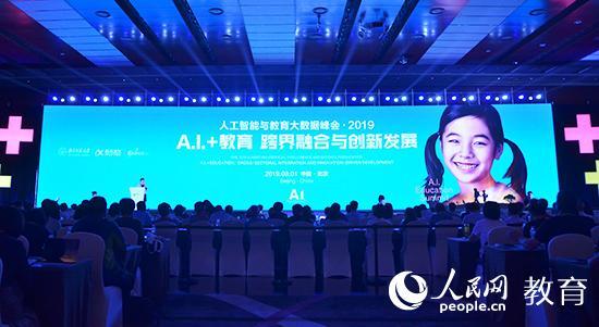 陈肇雄:推动人工智能与教育深度融合 促进教育变革创新