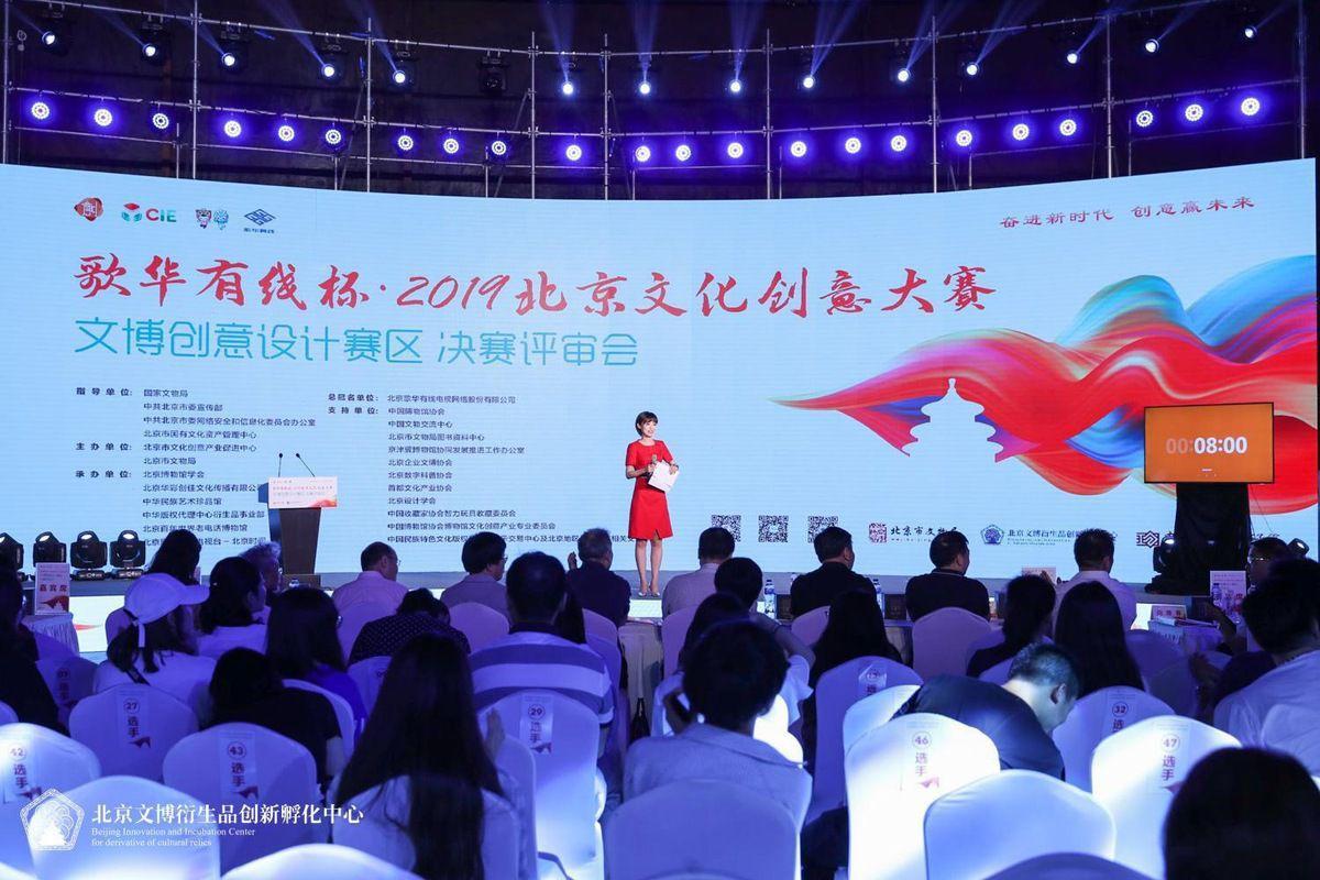 2019北京文化創意大賽文博創意設計賽區決賽舉辦