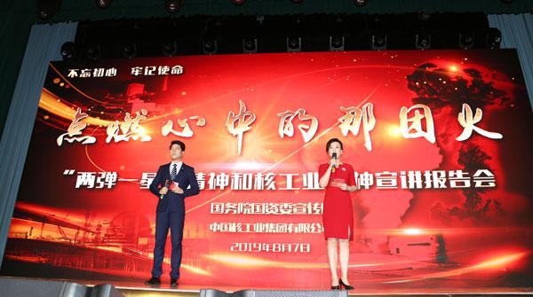 """""""两弹一星""""精神和核工业精神宣讲报告会在京开讲"""