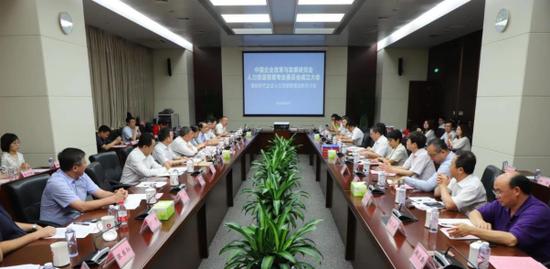 中国企业改革与发展研究会新时代企业人力资源管理实践创新研讨会在京召开