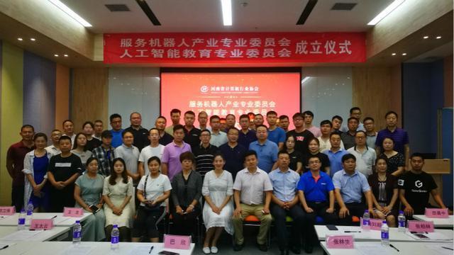 河南人工智能、服务机器人产业发展又添生力军