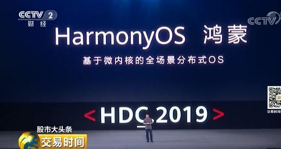 華為自有操作系統鴻蒙發布 將向全球開發者開源