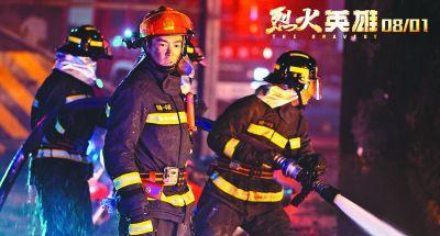 《烈火英雄》:主流大片向消防員致敬