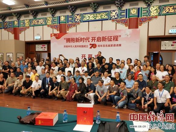 庆祝新中国成立70周年百名画家邀请展在京举行