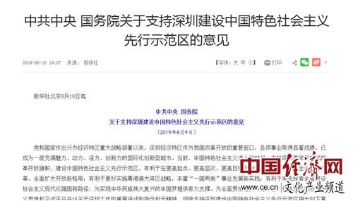 中共中央、國務院:支持深圳大力發展數字文化產業和創意文化產業