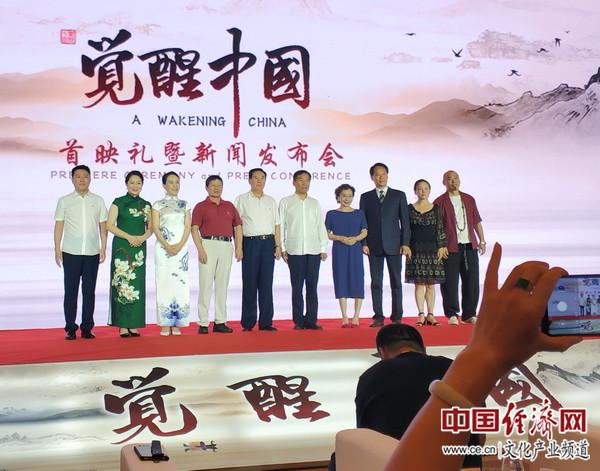 系列公益电影《觉醒中国》首映礼暨发布会在京举办