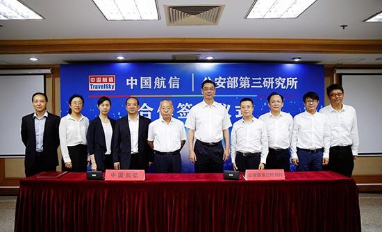 中国航信与公安部第三研究所签署合作协议