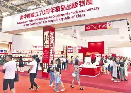 致敬七十年 逐梦新时代——记新中国成立70周年精品出版物展