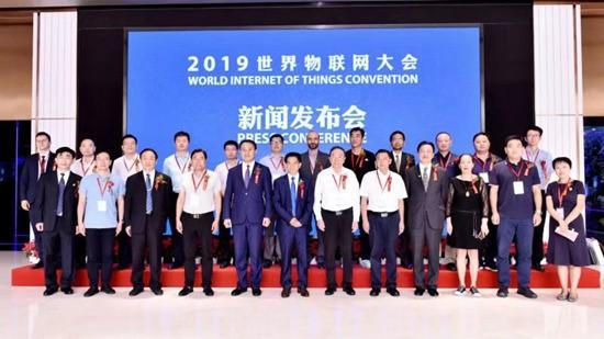 2019世界物联网大会将于11月在京举办