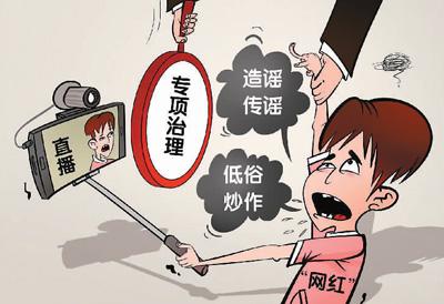 """海外版网上中国:治""""连麦""""乱象,该出重拳了!"""