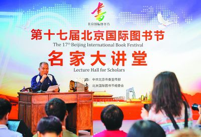 北京圖博會落幕:書卷為橋連世界 科技助力新閱讀