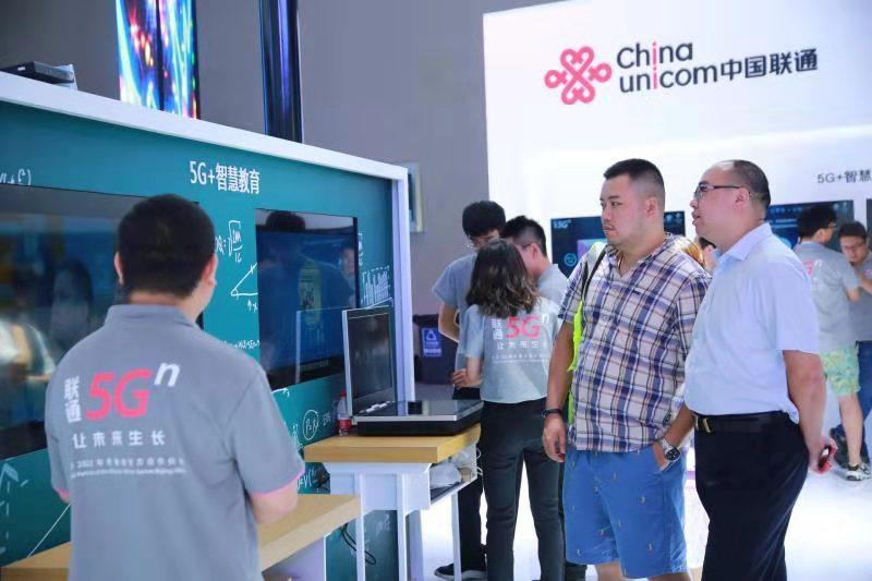 中國聯通亮相2019中國國際智能產業博覽會